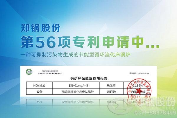 热效率91.86%氮氧化物排放139.01mg/m³CFB锅炉,郑锅再创佳作