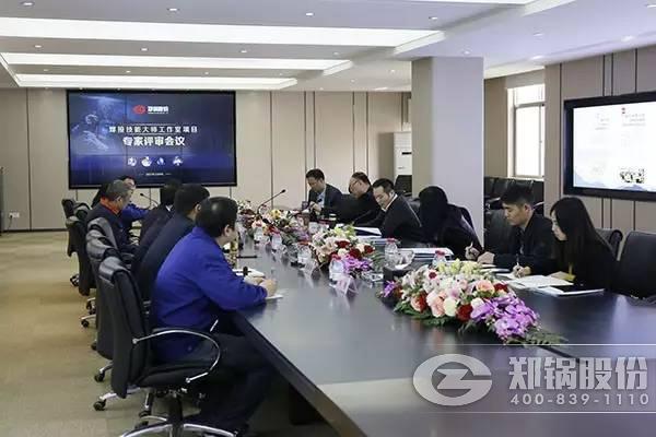郑锅股份焊接技能大师工作室项目迎接市级评审