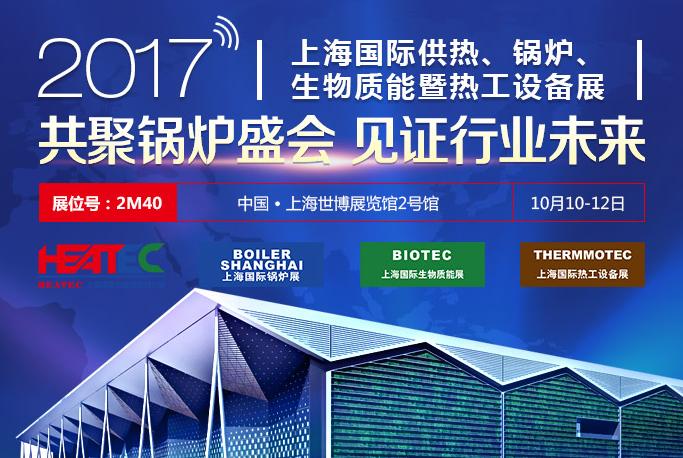 郑锅股份即将亮相2017上海国际供热、锅炉、生物质能暨热工设备展